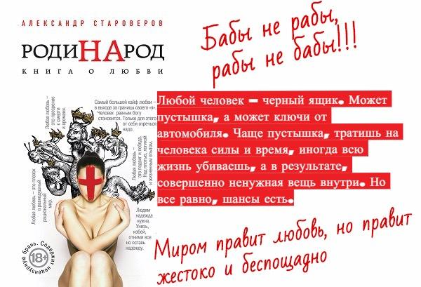 Роман А. Староверова «РодиНАрод. Книга о любви»