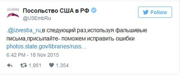 Посольство США уличило газету «Известия» в подделке документов для своих публикаций (2 фото)