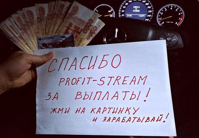 Profit-Stream® - инновационная web-платформа, позволяющая зарабатывать от 3500 рублей в день