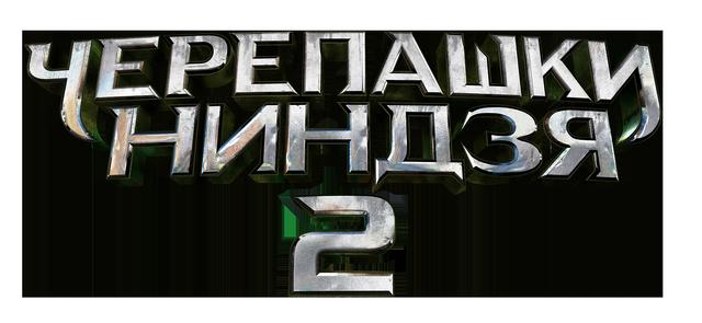 Черепашки-ниндзя 2. В кино с 2 июня