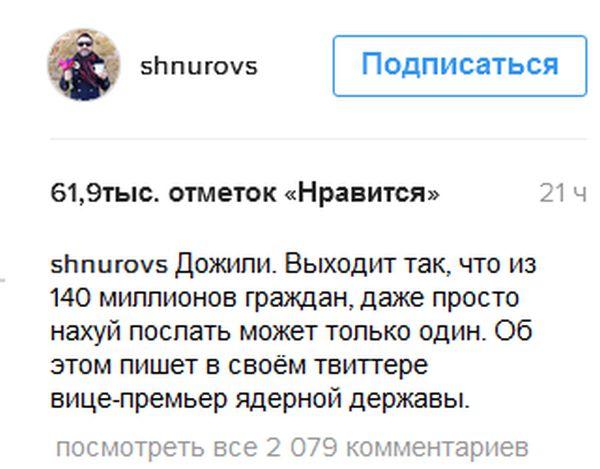 Ответ Сергея Шнурова на предложение Дмитрия Рогозина отправить его на «Евровидение-2017» (2 фото)