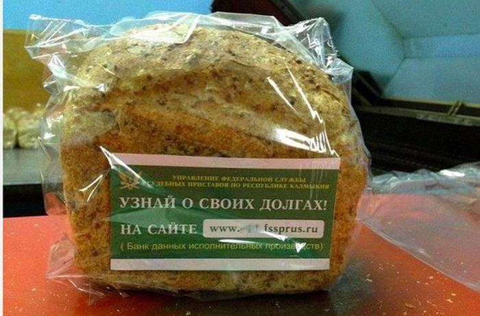 Жителям Астрахани будут напоминать о долгах с помощью хлеба (2 фото)