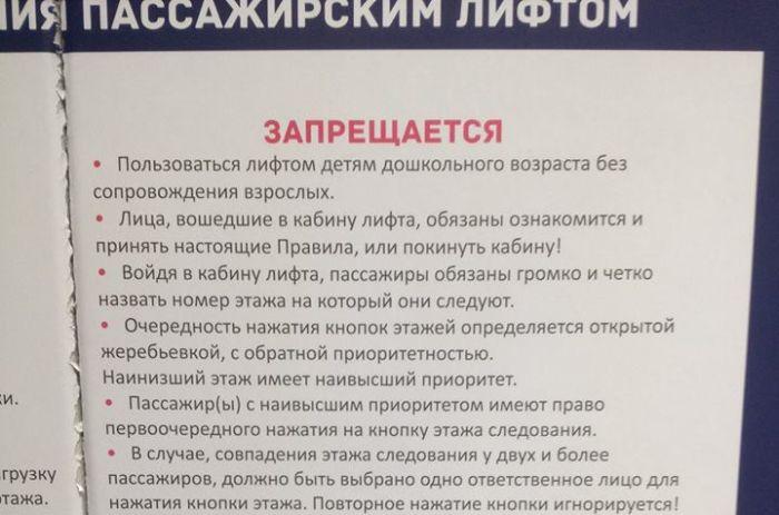 Правила поведения в лифте (фото)