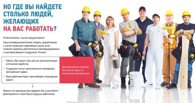 Единый сервис в России и СНГ, который Вас по-настоящему удивит