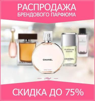 Как покупать элитную парфюмерию со значительной скидкой?