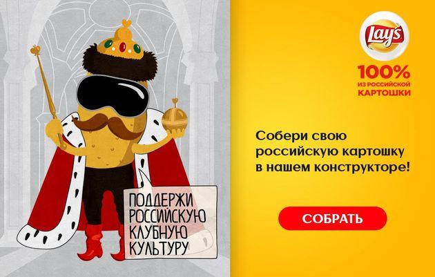 100% российская картошка – как ты себе это представляешь?
