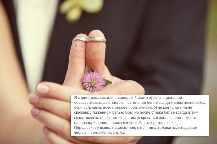 Сексуальная гигиена обычной московской семьи (скриншот)