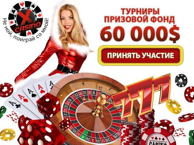 Новогодние турниры на 60 000$!