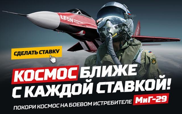 Такого еще не было! БК Леон разыгрывает полет на истребителе МиГ-29