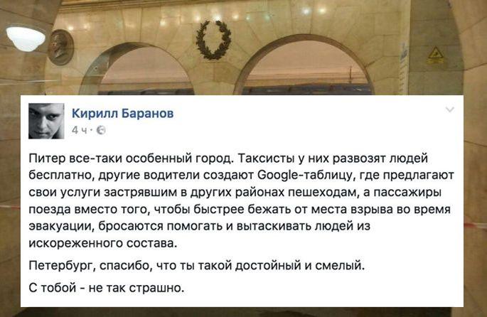 Пост, распространившийся в соцсетях после теракта в питерском метро