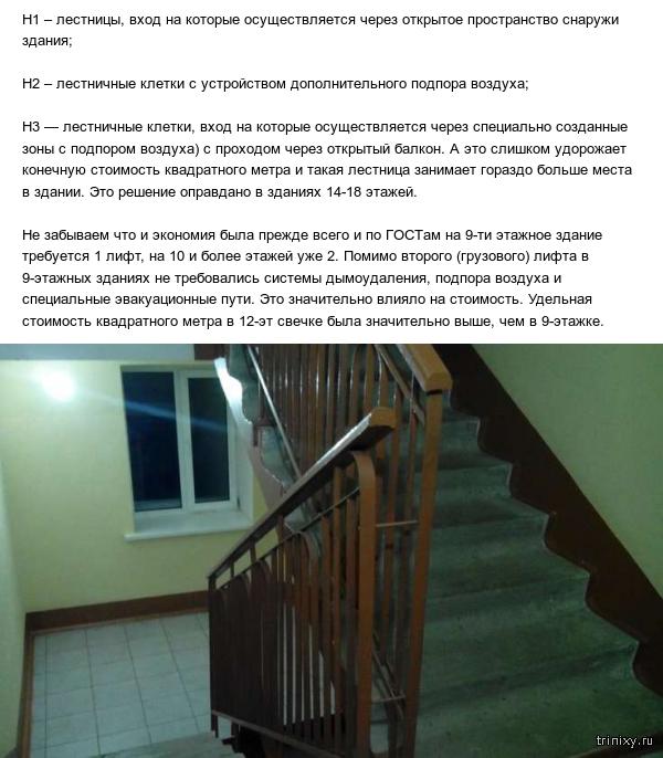 Почему именно 9 этажей (2 фото)