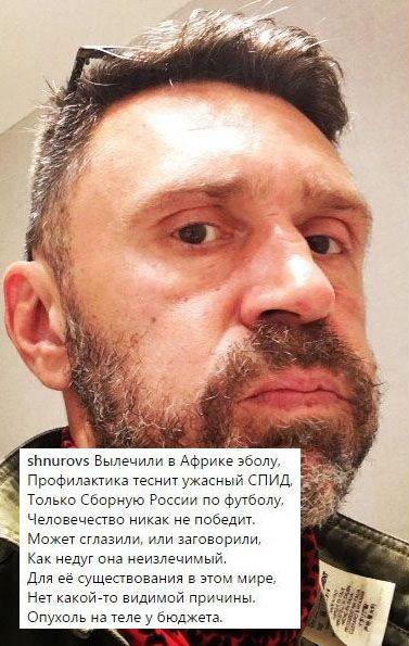 Сергей Шнуров посвятил стихотворение сборной России по футболу