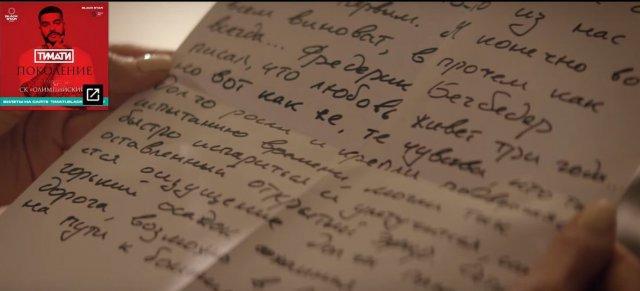 Найдите ошибки в письме Тимати из его нового клипа (3 фото)