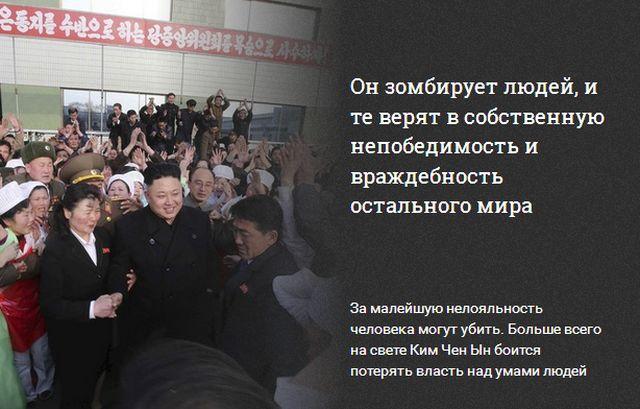 Перебежчица из КНДР рассказа об извращениях Ким Чен Ына (5 фото)