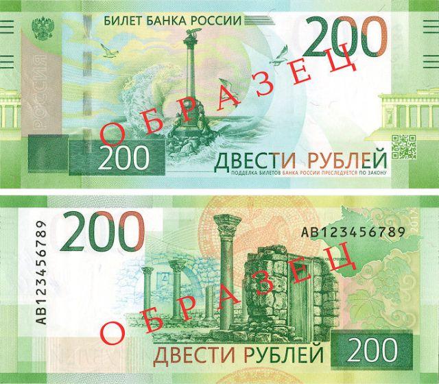 ЦБ и «Гознак» представили новые купюры достоинством в 200 и 2000 рублей (3 фото)