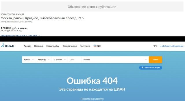 Cian.ru засветился с воровством объявлений
