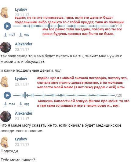 В Новосибирске 15-летняя школьница переспала с подростком и теперь угрожает ему тюрьмой (10 фото)