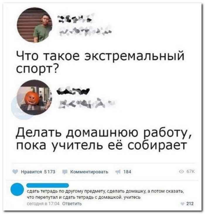 Приколы из социальных сетей (20 скриншотов)