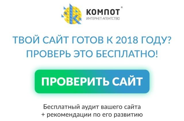 Бесплатный аудит сайта от интернет-агентства «Компот®»