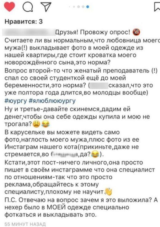 Соцсети помогли разоблачить преподавателя ЮУрГУ, изменявшего жене (4 фото)