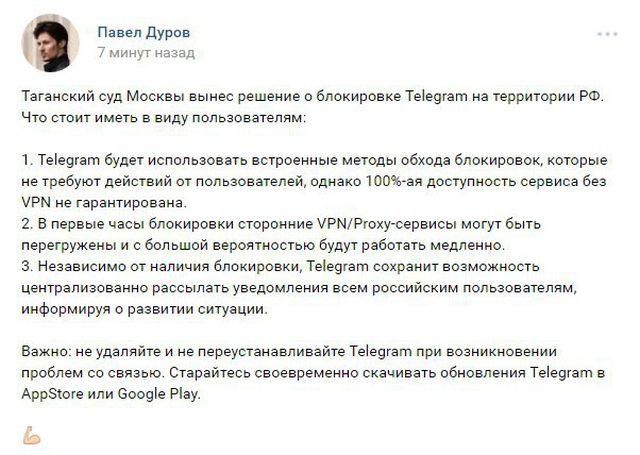 Павел Дуров о мерах, которые предпримет Telegram