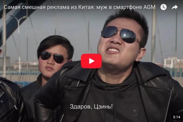 Убойная китайская реклама: муж внутри смартфона