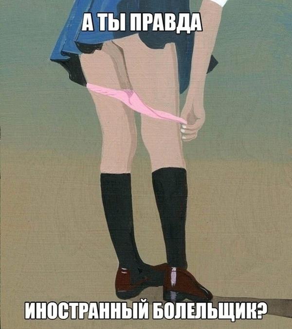 Русские девушки шлюхи ответы