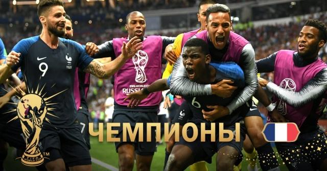 Франция - чемпион мира 2018