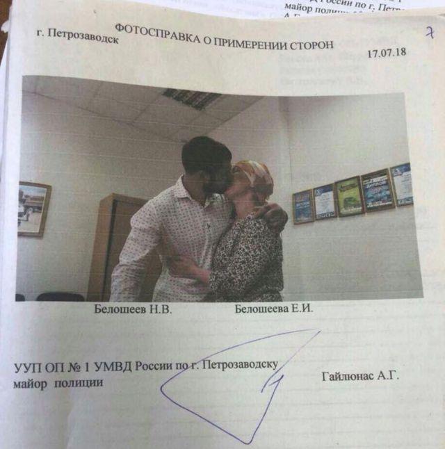 """Необычная """"фотосправка"""" в отчете участкового о домашнем насилии (фото)"""