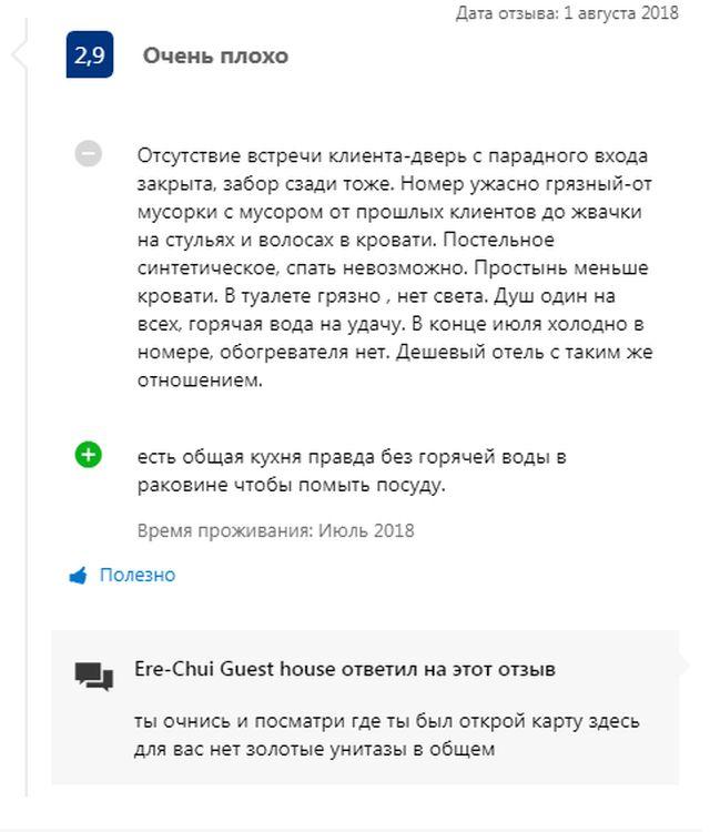 Алтайский гостиничный сервис и проблемы в общении с клиентами (6 фото)