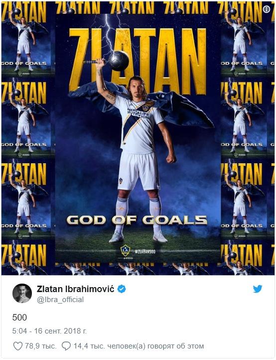 Златан Ибрагимович забил юбилейный 500-й гол в карьере