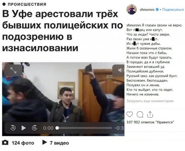 Сергей Шнуров написал матерный стих, осудив действия полицейских, которые изнасиловали дознавательницу (2 фото)