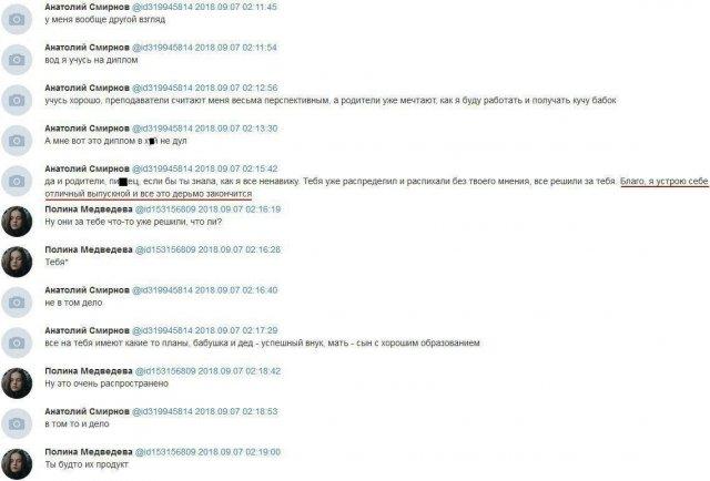 Хакер qwertyKEK взломал страничку Владислава Рослякова в социальной сети, где он пользовался фейковым именем Анатолий Смирнов (8 фото)