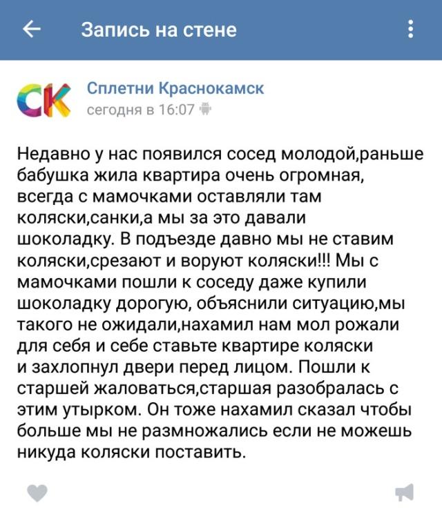 """Про """"яжематерей"""" и их нового соседа (2 скриншота)"""
