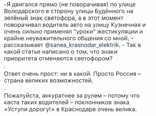 """""""Альтернативные"""" правила дорожного движения в Краснодаре"""