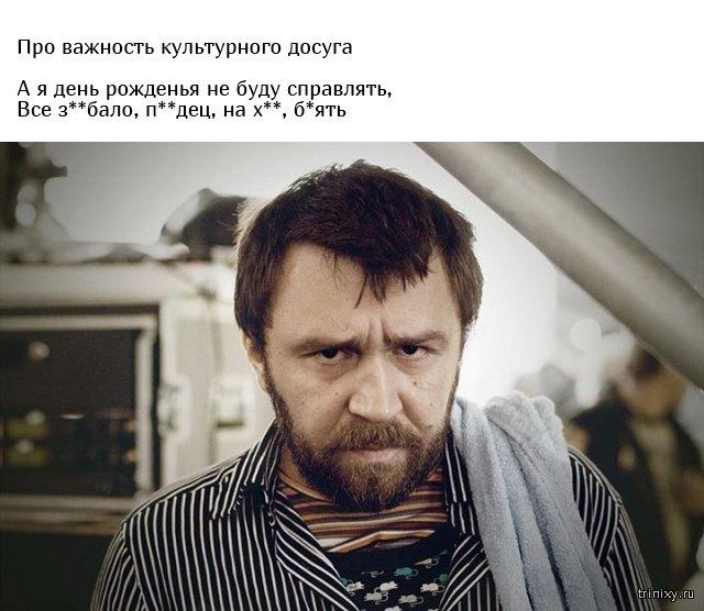 Сергей Шнуров вошёл в состав совета при комитете Госдумы по культуре (9 фото)
