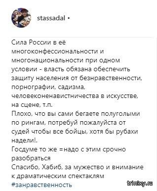 Станислав Садальский обратился с претензией к Хабибу Нурмагомедову (2 фото)