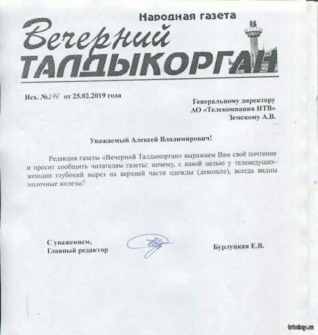 Сотрудников казахстанской газеты возмутили слишком глубокие декольте ведущих НТВ (фото)