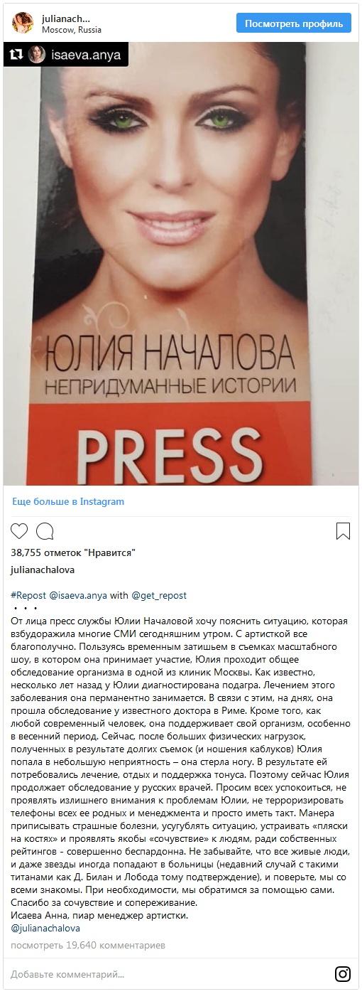 От чего умерла Юлия Началова