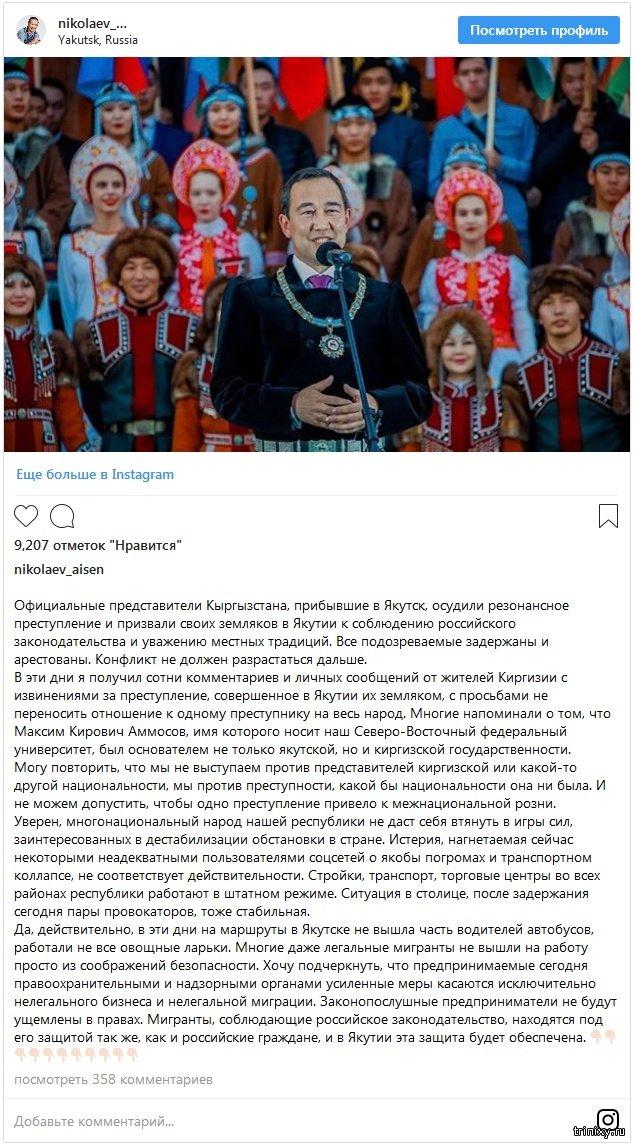 Глава Якутии Айсен Николаев прокомментировал информацию о погромах мигрантов в Якутске