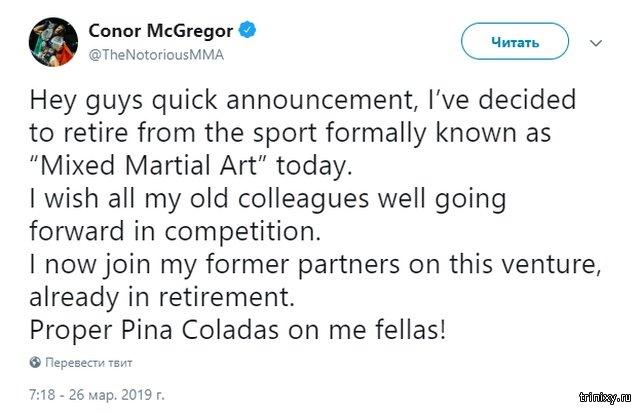 """Конор Макгрегор заявил о завершении карьеры в смешанных единоборствах и выходе """"на пенсию"""""""