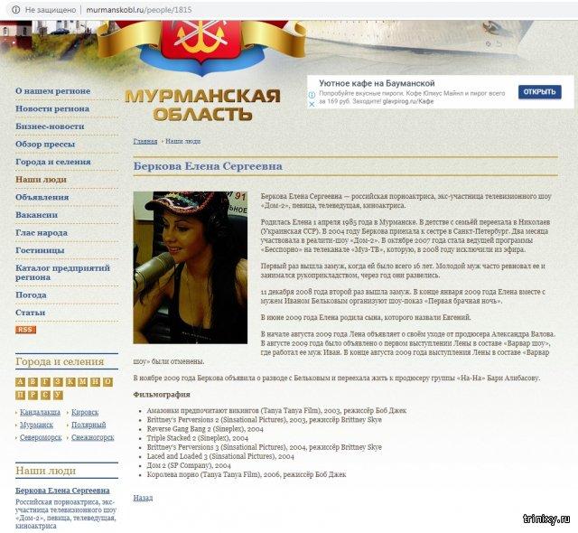 """Елена Беркова стала """"знаменитой уроженкой Мурманской области"""" (2 фото)"""