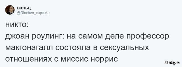 Новый мем в Twitter: диалог с молчаливыми собеседниками (19 скриншотов)