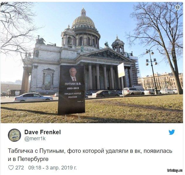 """В Санкт-Петербурге появилась очередная """"могила Путина"""" (3 фото)"""