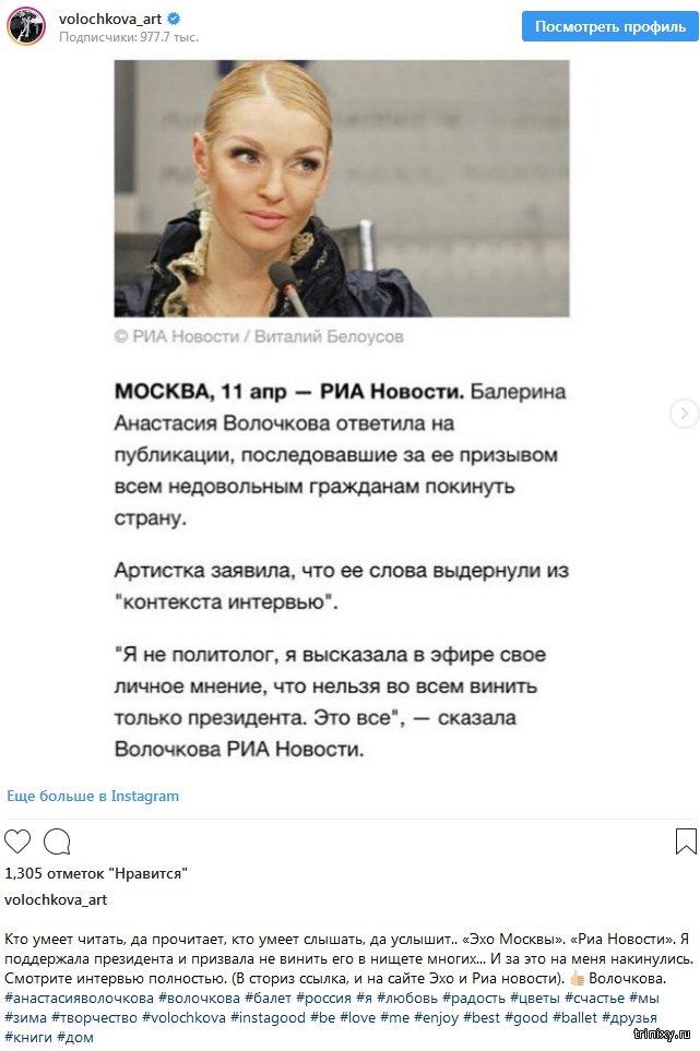 """Анастасия Волочкова пояснила свои высказывания """"о бедных и недовольных россиянах"""""""