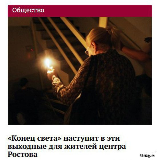 Новостные заголовки, которые заставят вас улыбнуться (25 скриншотов)