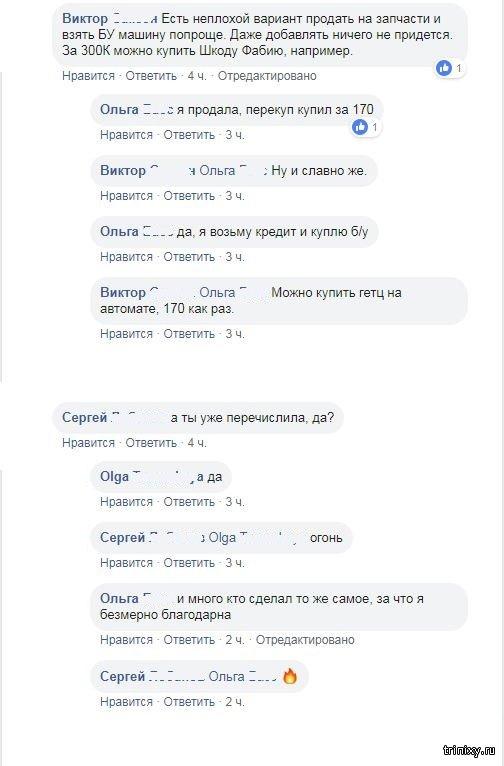 """""""Яжемать"""" и краудфандинг на ремонт ее автомобиля (4 скриншота)"""