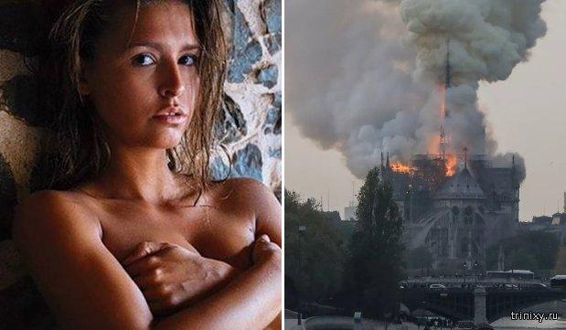 Неоднократно обнажавшаяся в храмах Мариса Папен обрадовалась пожару в Соборе Парижской Богоматери (фото)
