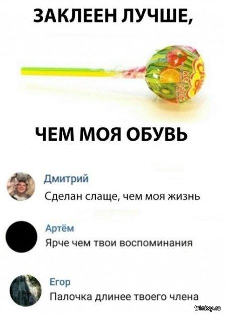 Картинки и комментарии из социальных сетей (20 скриншотов)