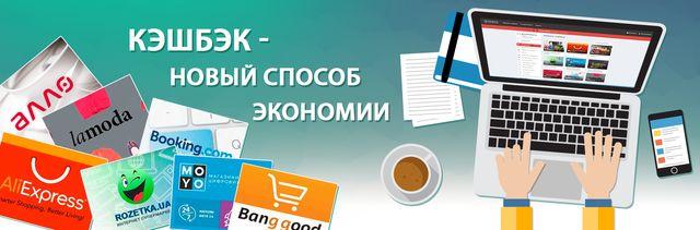 Как кэшбэк делает онлайн шопинг ещё более выгодным?